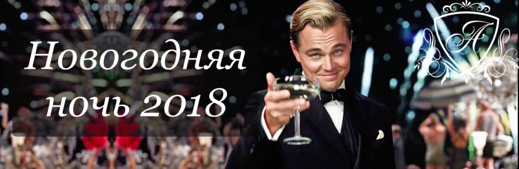 The new year 2018